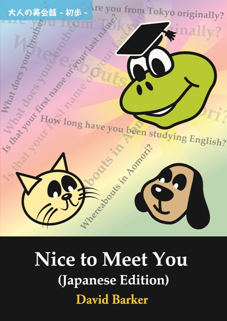 Nice to Meet You (Japanese Edition)
