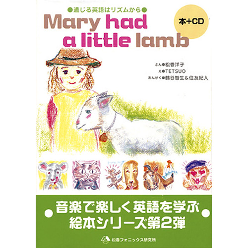 Mary Had a Little Lamb Book with CD