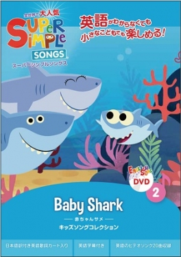 Super Simple Songs DVD - Kids Song Collection - Baby Shark