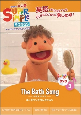 Super Simple Songs DVD - Kids Song Collection - The Bath Song