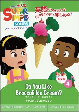 Super Simple Songs DVD - Kids Song Collection - Do You Like Broccoli Ice Cream?