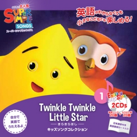 Super Simple Songs CD - Kids Song Collection - Twinkle Twinkle Little Star