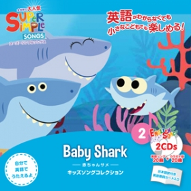 Super Simple Songs CD - Kids Song Collection - Baby Shark
