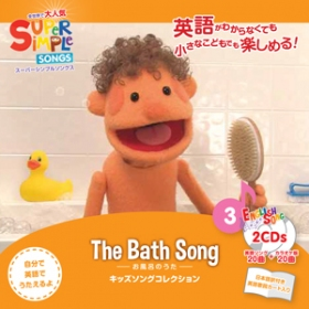 Super Simple Songs CD - Kids Song Collection - The Bath Song