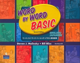 Word by Word Basic Picture Dictionary 2nd Edition English/Japanese Version