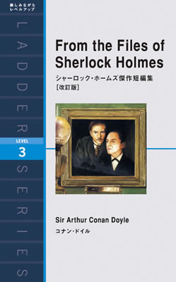 Ladder Series ラダーシリーズ Level 3 From the Files of Sherlock Holmes シャーロック・ホームズ傑作短編集[改訂版]