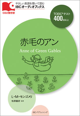 IBC Audio Books オーディオブックス TOEIC 400 Level Anne of Green Gables 赤毛のアン