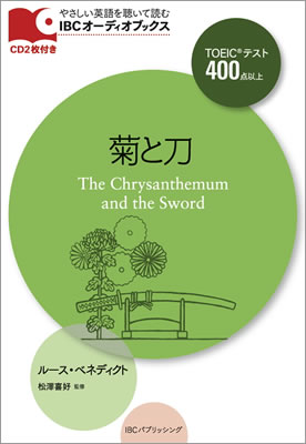 IBC Audio Books オーディオブックス TOEIC 400 Level The Chrysanthemum and the Sword 菊と刀