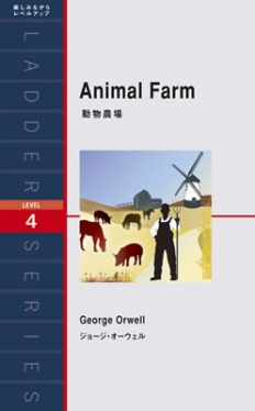 Ladder Series ラダーシリーズ Level 4 Animal Farm 動物農場