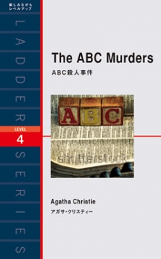 Ladder Series ラダーシリーズ Level 4 The ABC Murders ABC殺人事件