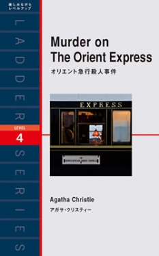 Ladder Series ラダーシリーズ Level 4 Murder on The Orient Express オリエント急行殺人事件