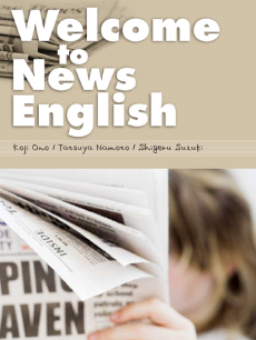 Welcome to News English