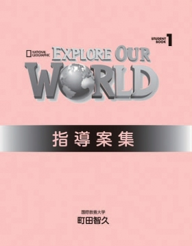 Explore Our World 1 指導案集 (Japanese Lesson Planner)