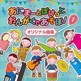 Animato Pocket Ongaku de Asobo! 1 Original Songs CD