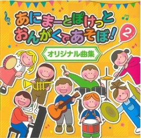 Animato Pocket Ongaku de Asobo! 2 Original Songs CD