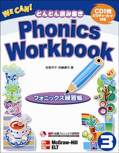 We Can! Phonics Workbook 3 (Japanese) with CD
