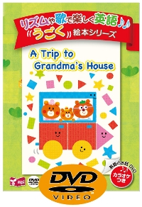 うごく絵本シリーズ A Trip to Grandma\'s House DVD