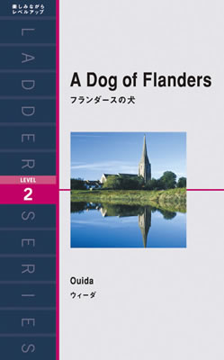 Ladder Series ラダーシリーズ Level 2 A Dog of Flanders フランダースの犬