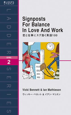 Ladder Series ラダーシリーズ Level 2 Signposts For Balance In Love And Work 恋と仕事にスグ効く英語100