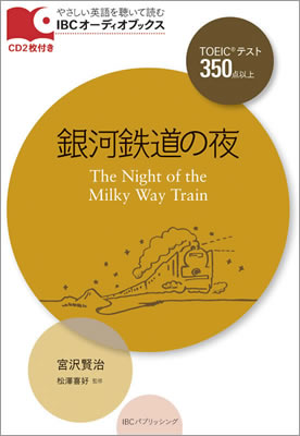 IBC Audio Books オーディオブックス TOEIC 350 Level The Night of the Milky Way Train 銀河鉄道の夜