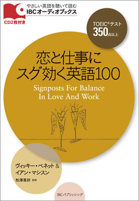 IBC Audio Books オーディオブックス TOEIC 350 Level Signposts For Balance In Love And Work 恋と仕事にスグ効く英語100