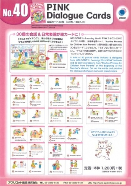 Welcome to Learning World Pink 教師用カラー教具 No.40 Dialogue Cards