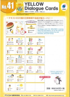 Welcome to Learning World Yellow Book 教師用カラー教具 No.41 Dialogue Cards