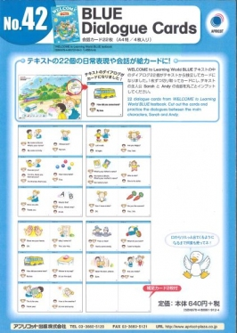 Welcome to Learning World Blue Book 教師用カラー教具 No.42 Dialogue Cards