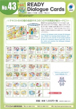 READY for Learning World 教師用カラー教具 No.43 Dialogue Cards
