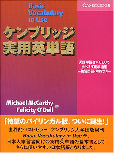 Vocabulary in Use (Japanese Edition)