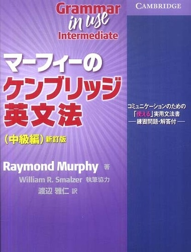 Grammar in Use Intermediate (Japanese Edition) New Edition