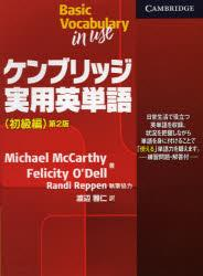 Basic Vocabulary in Use (Japanese Edition) New Edition
