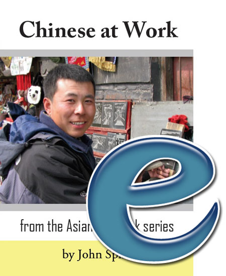 Asians at Work: Chinese at Work (e-book)