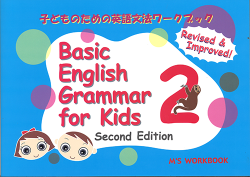 Basic English Grammar For Kids 2 (2nd Edition)