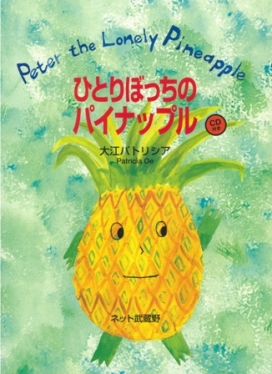 Peter the Lonely Pineapple ひとりぼっちのパイナップル (with CD)