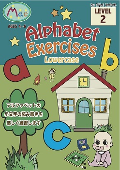 Alphabet Exercises Lowercase アルファベット練習帳小文字 (Level 2)