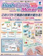 Flash Cards Maker Basic 2007