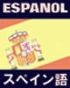 Espanol/Spanish Language Products