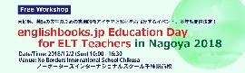 englishbooks.jp Education Day for ELT Teachers 2018-2019