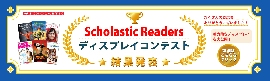 Scholastic Readers Display Contest 結果発表